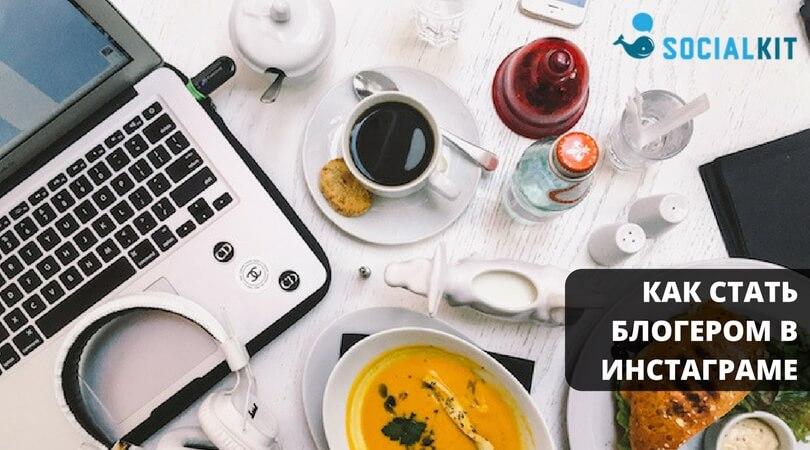 Как стать блогером в Инстаграме