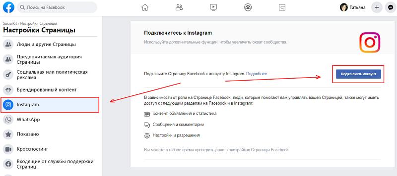 Как связать аккаунт Инстаграм и Фейсбук