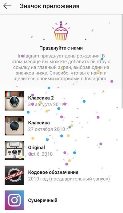 Пасхалка к десятилетию Инстаграм