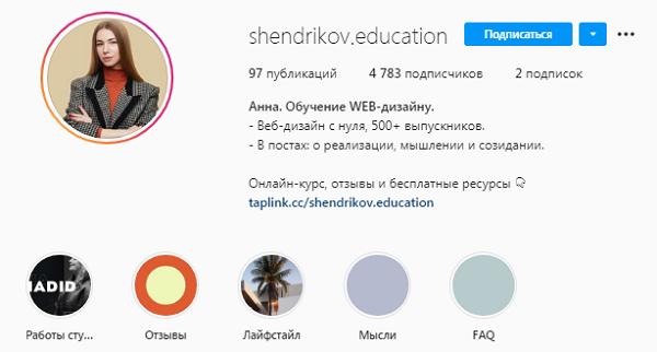 Шапка для профиля онлайн школы в Инстаграм