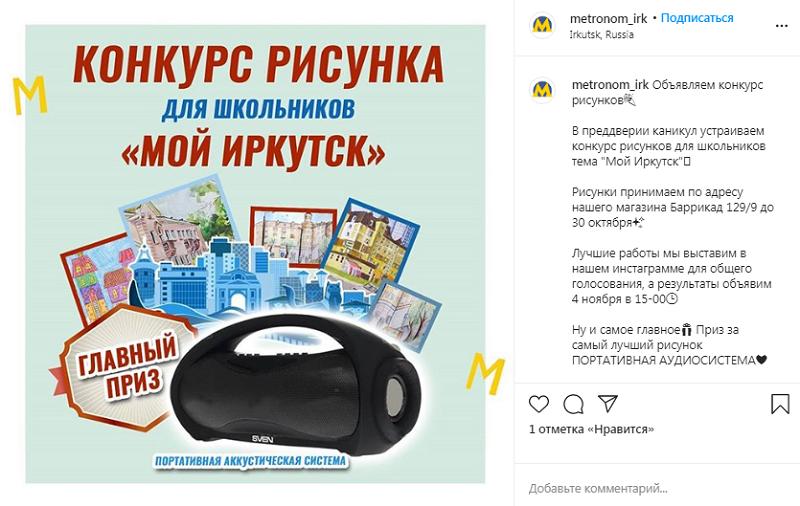 Творческий конкурс в Инстаграм