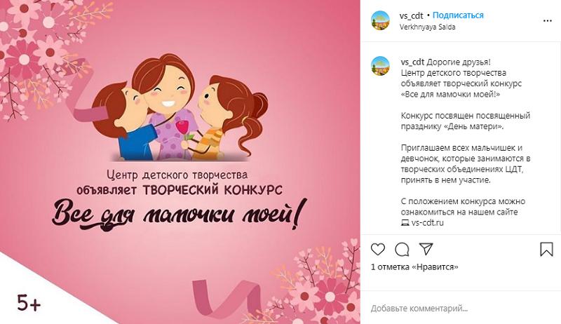 29 ноября день матери в России