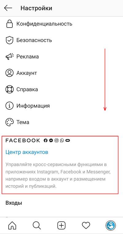 Центр аккаунтов в Инстаграм