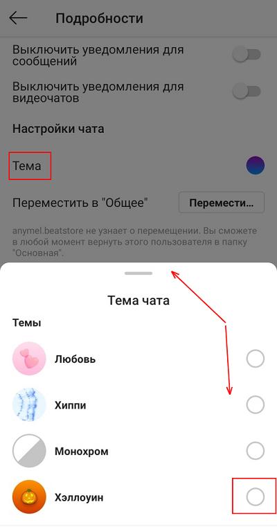 Изменение темы в Директ Инстаграм