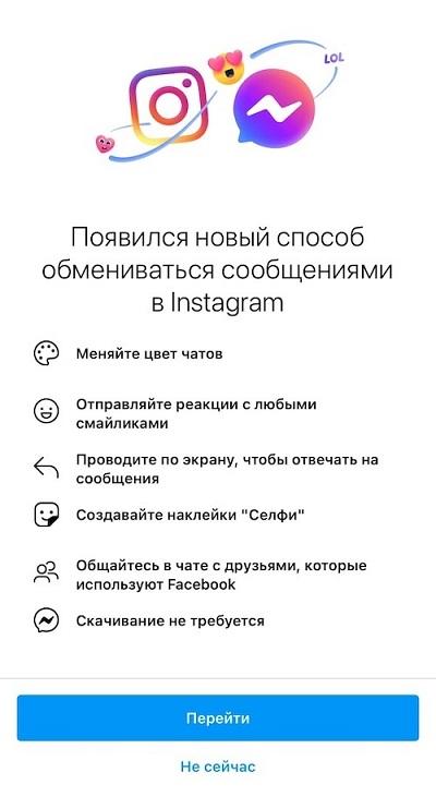 Обновление в Инстаграм в октябре 2020