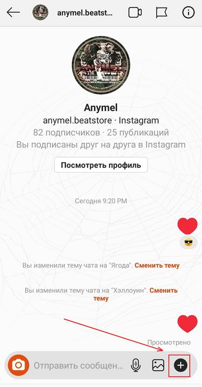 Отправка gif в директ Инстаграм