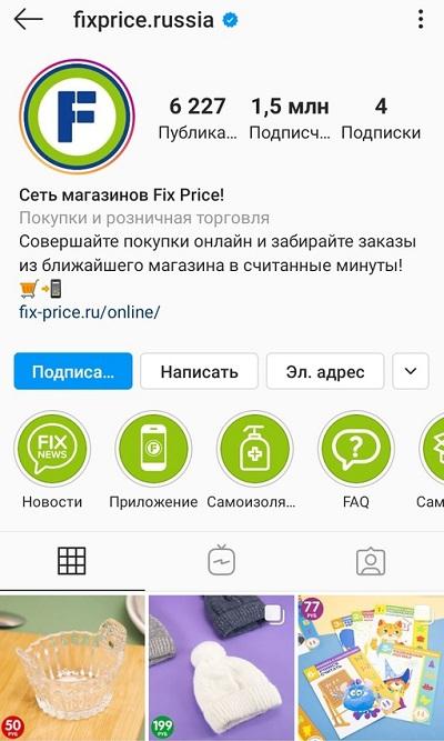 Оптимизация бизнес аккаунта в Инстаграм