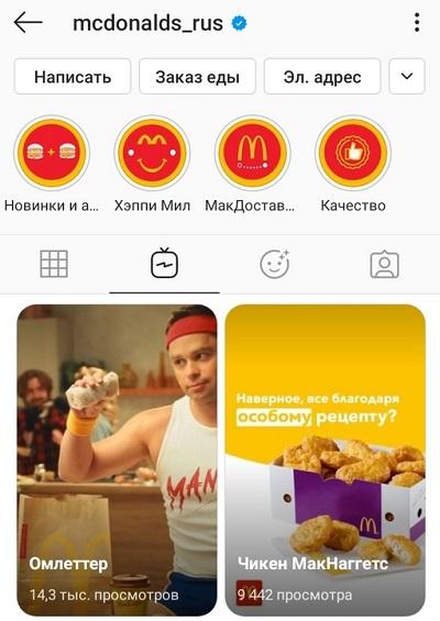 Видео в коммерческом аккаунте Инстаграм