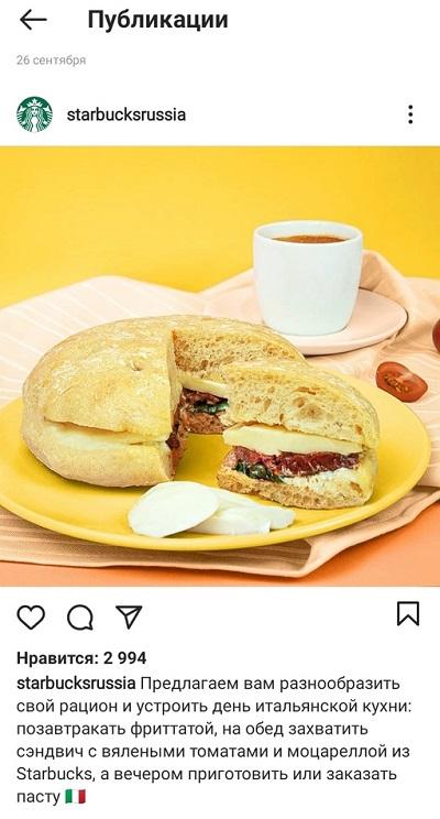 Рекламный пост для ленты Инстаграм