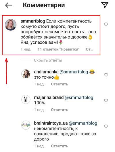Поиск блогеров в тематических блогах Инстаграм