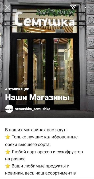 Адреса и телефоны магазинов в советах Инстаграм