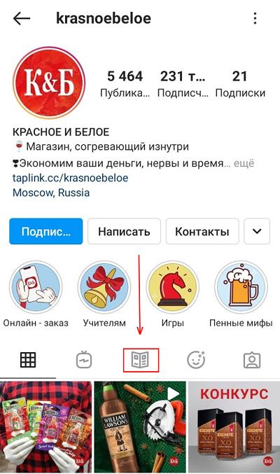 Где находятся путеводители в Инстаграм