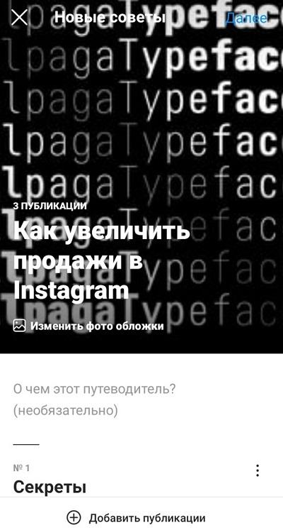 Как опубликовать гайд в Инстаграм