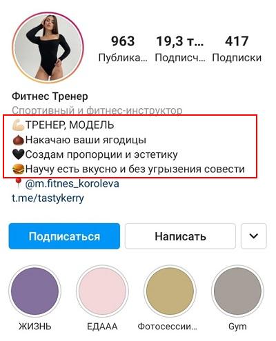 Как закрыть боли ЦА в шапке профиля Инстаграм