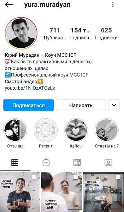 Пример личного бренда в Инстаграм