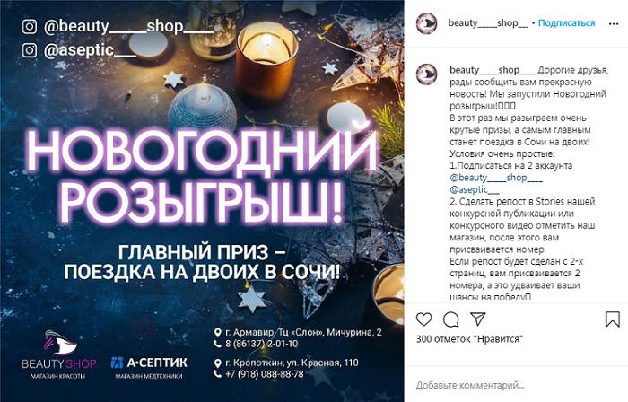новогодний розыгрыш призов в инстаграм