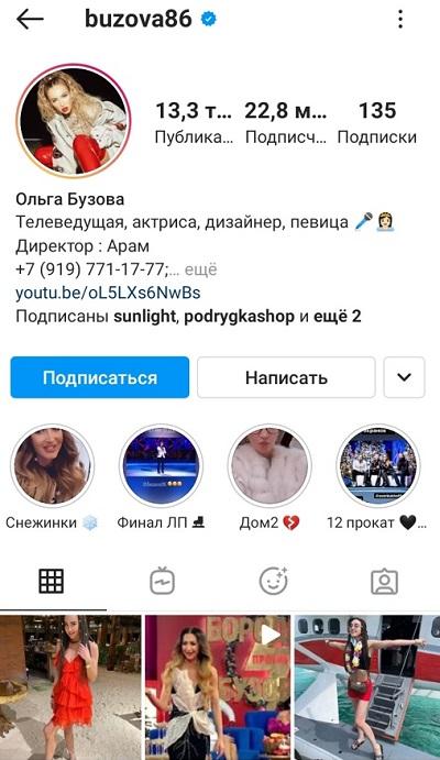 популярные инстаграм-аккаунты в россии 2 место