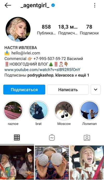популярные инстаграм-аккаунты в россии 3 место