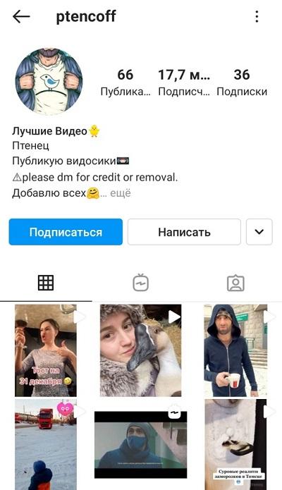популярные инстаграм-аккаунты в россии 4 место