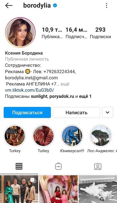 популярные инстаграм-аккаунты в россии 5 место