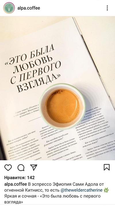фуд-фотосессии напитков для кофейни в инстаграм