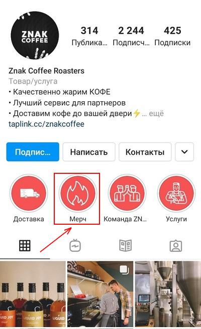 мерч в instagram stories