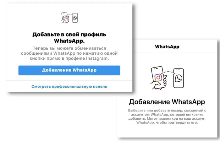 установка кнопки whatsapp в instagram