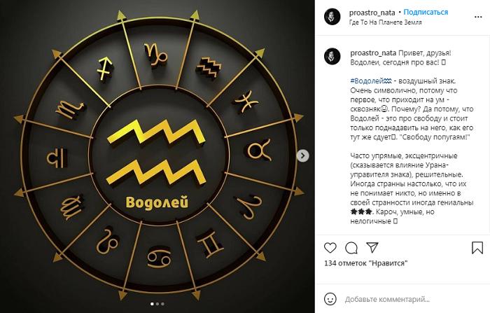 20 марта международный день астрологии