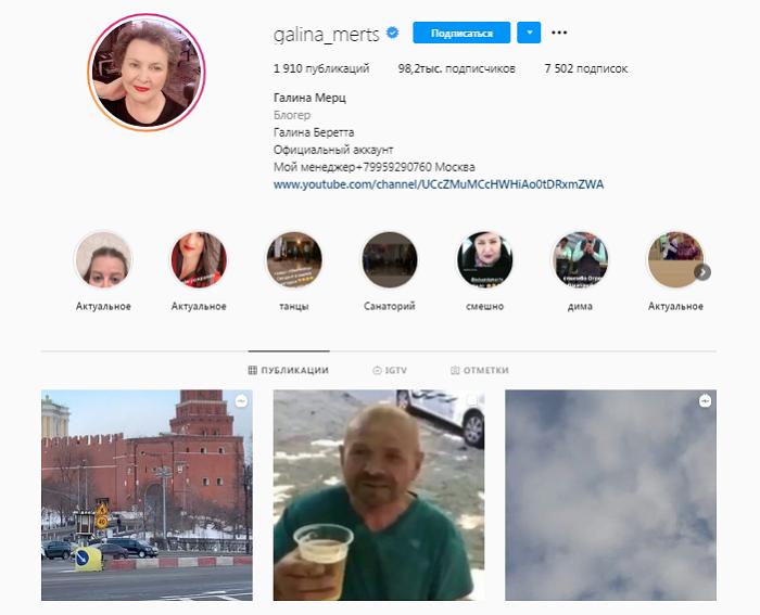 galina_merts в instagram
