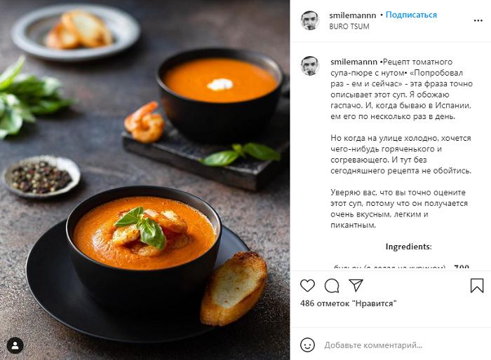 5 апреля международный день супа