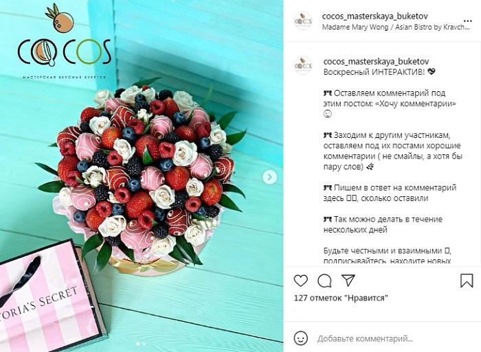 интерактив для магазина цветов в инстаграм