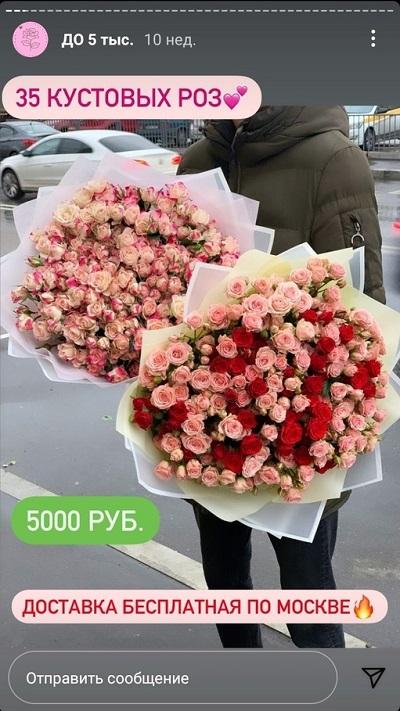 обзор для магазина цветов в инстаграм