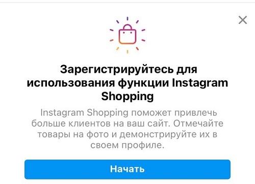 доступность instagram shops