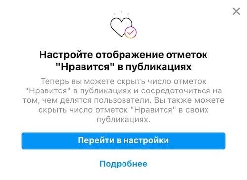 отображение лайков в инстаграм