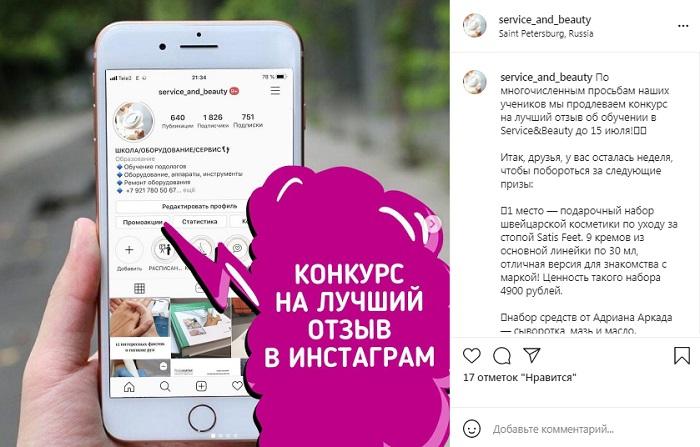 конкурс отзывов в инстаграм