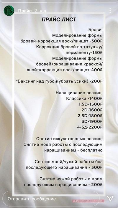 прайс бьюти-мастера в инстаграм