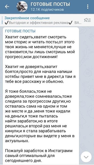 бесплатный текст для инстаграм из телеграм