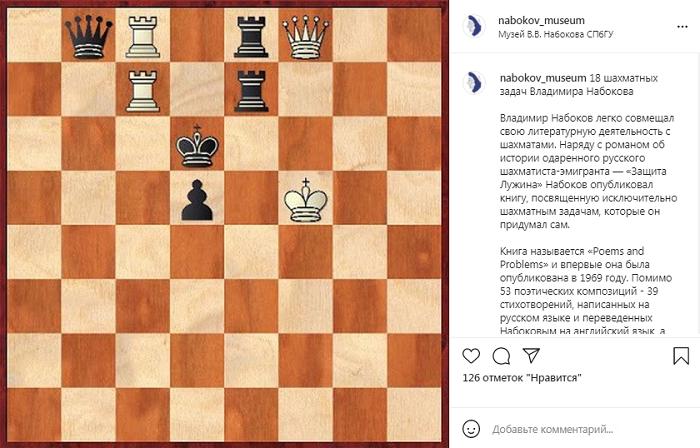 20 июля международный день шахмат