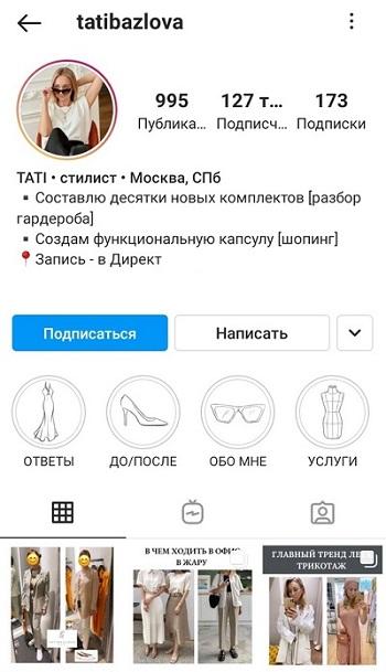 оформление аккаунта стилиста в инстаграм