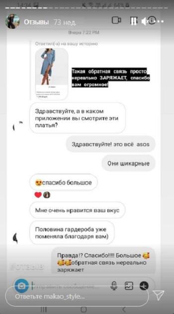 отзывы в аккаунте стилиста инстаграм