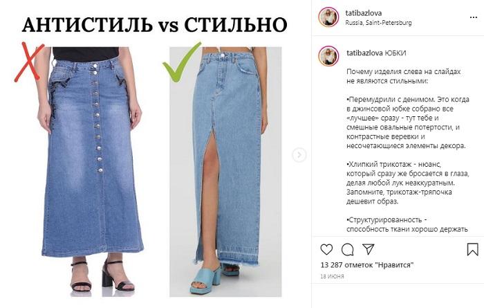 пост для стилиста в инстаграм