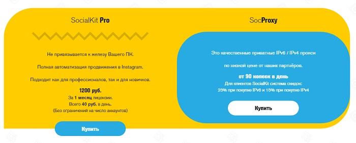 сервис socialkit для массовых активностей в инстаграм