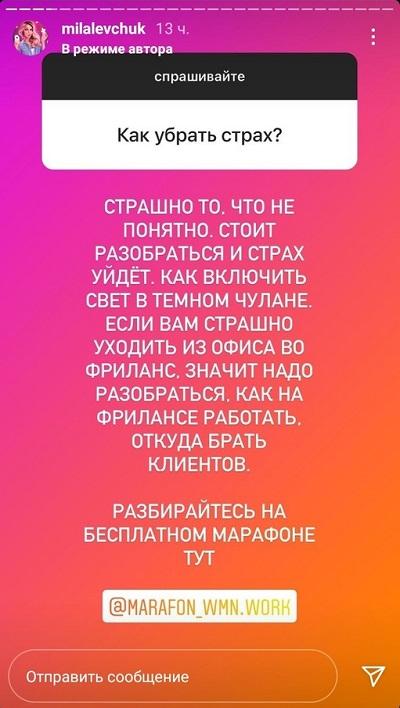ответы на вопросы в instagram stories