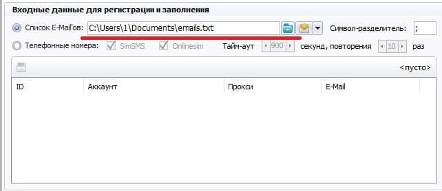Список email для регистрации аккаунтов