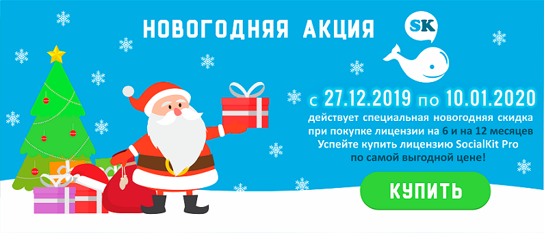 https://socialkit.ru/img/blog/new_year.png
