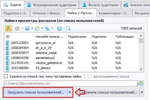 Список инстаграм пользователей