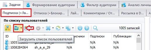Загрузка списка инстаграм пользователей