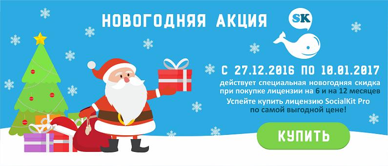 http://socialkit.ru/img/newyear.png