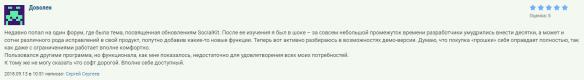 """Отзыв №2, """"Otzyv Marketing"""""""