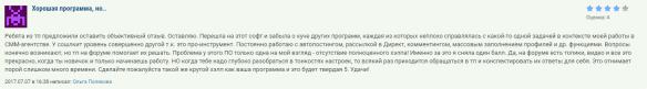 """Отзыв №3, """"Otzyv Marketing"""""""